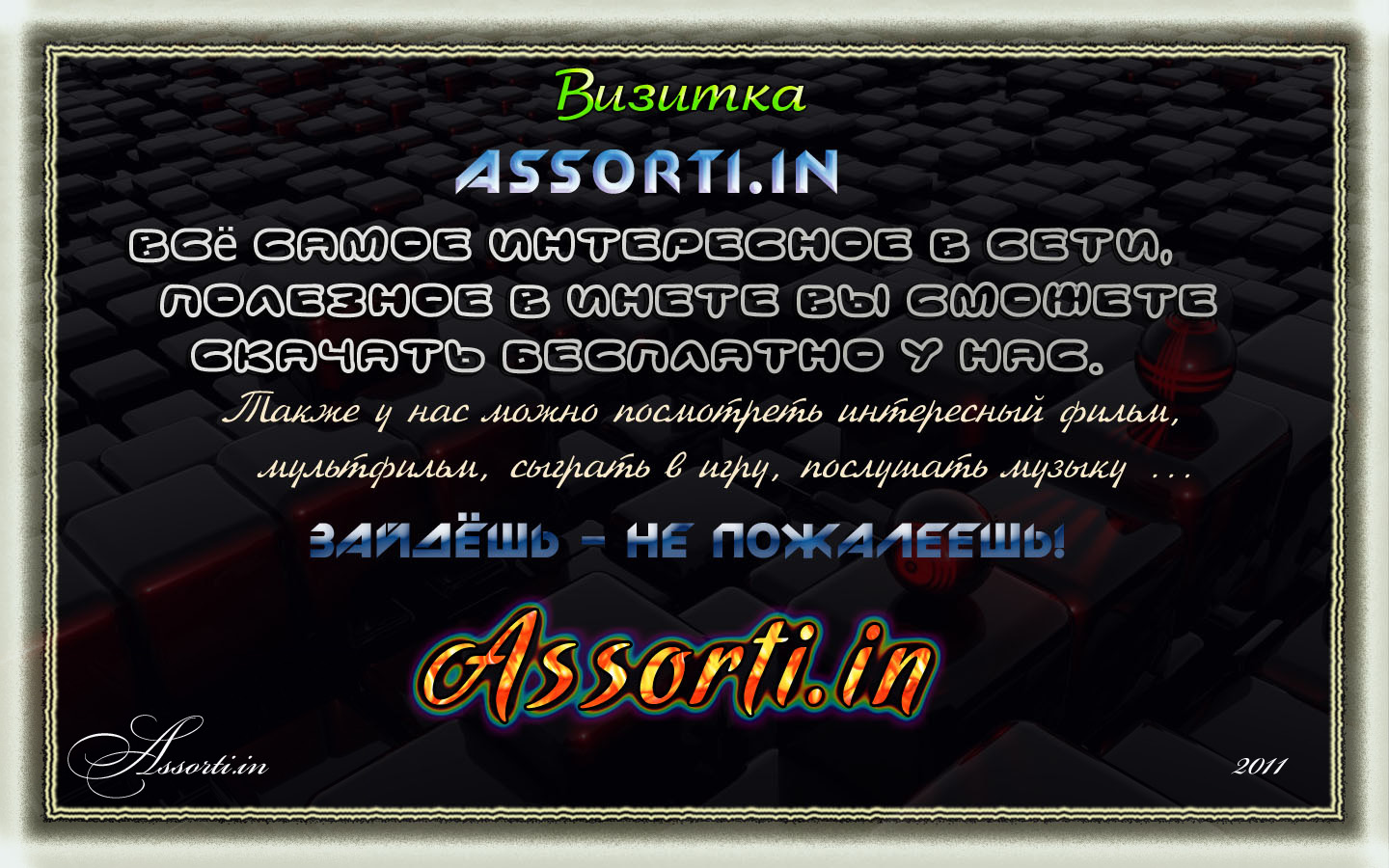 assorti.in/images/Raznoe/nod_update.gif