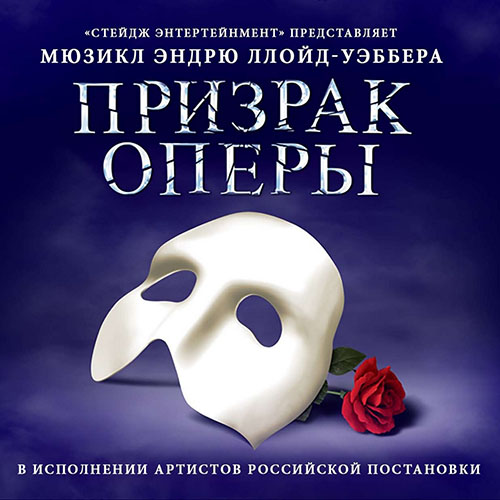 Original Moscow Cast of The Phantom of the Opera - Призрак оперы (2015)