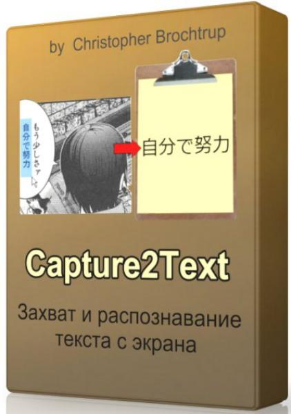 Capture2Text 4.5.1 - распознавание текста