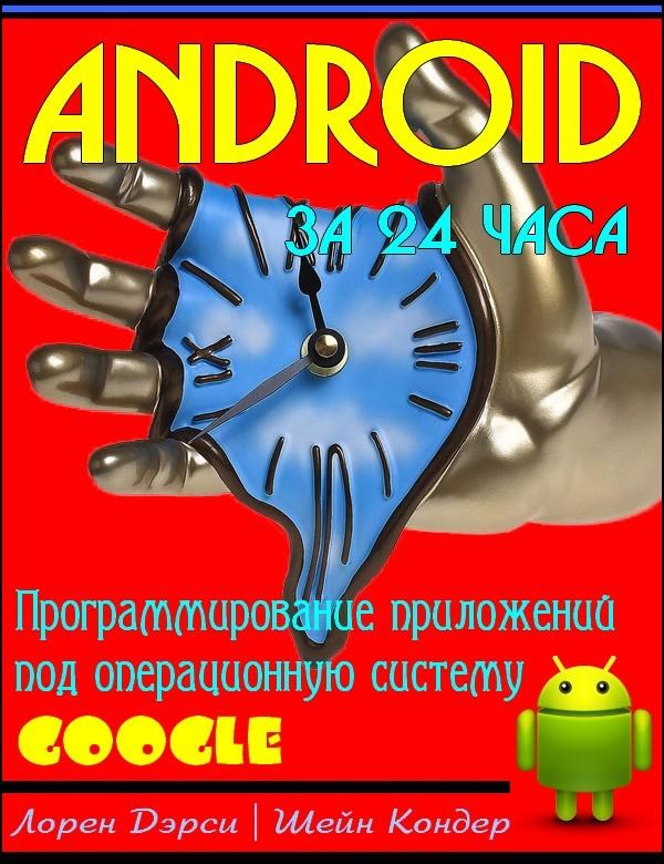 Программирование Под Андроид Видеокурсы