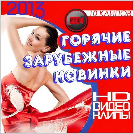 video-pogoryachee