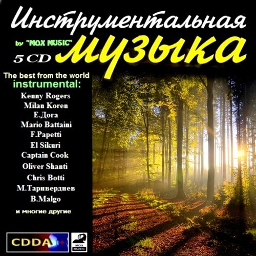 VA - Инструментальная музыка. The Best from the Wold Instrumen...