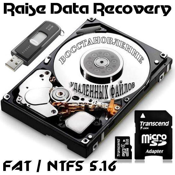 Raise Data Recovery for FAT NTFS 5.16