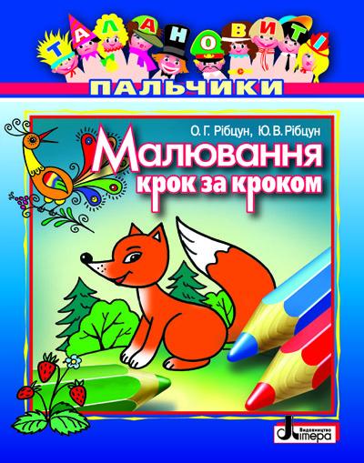 Всё для детей - Книги - Assorti.in Всё самое интересное в сети