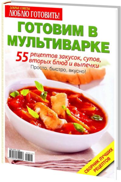 простые рецепты приготовления в мультиварке рецепты