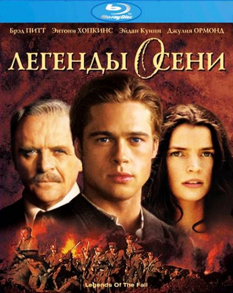 Легенды осени / Legends of the Fall (1994 | HDRip)