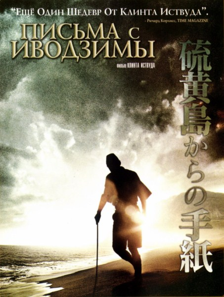 Письма с Иводзимы / Letters from Iwo Jima (2006 | HDRip)
