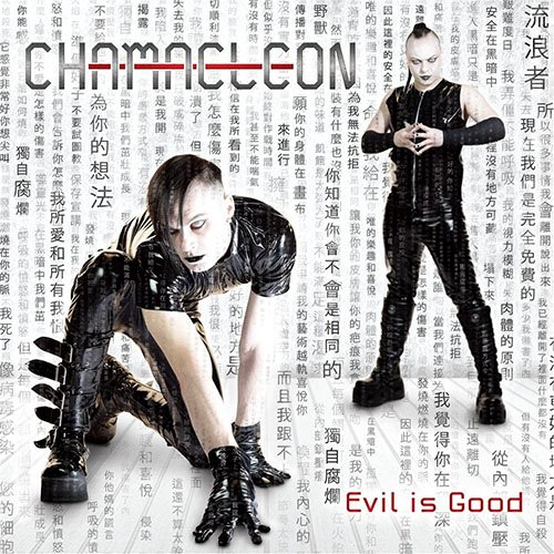 Chamaeleon - Evil Is Good (2015)
