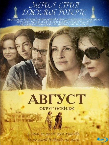 Август / August: Osage County (2013 | HDRip)