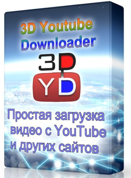 3D Youtube Downloader 1.16.1 - загрузит клипы с YouTube