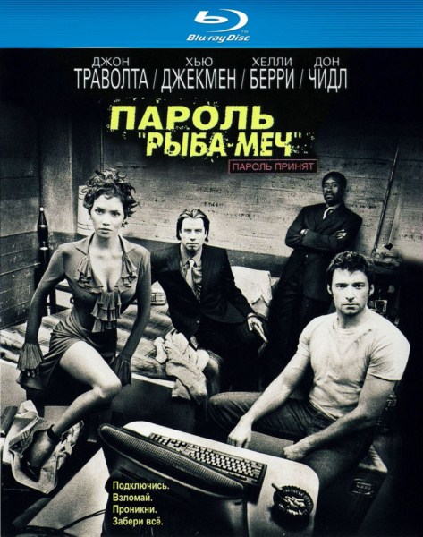 Пароль «Рыба-меч» / Swordfish (2001 | HDRip)