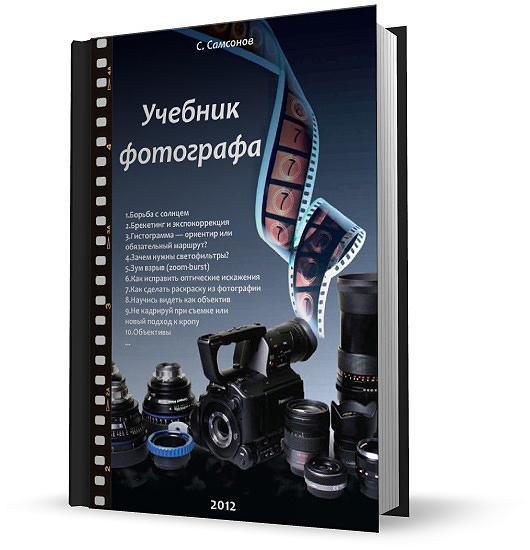знаете книги по фотографии должны быть проводится заранее приготовленными