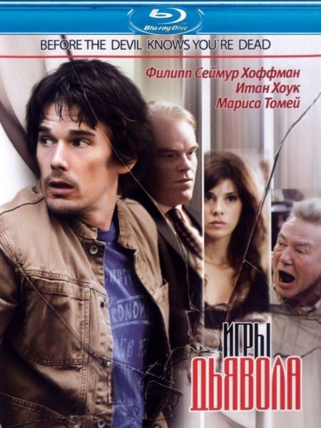 Игры дьявола / Before the Devil Knows You're Dead (2007 | HDRip)