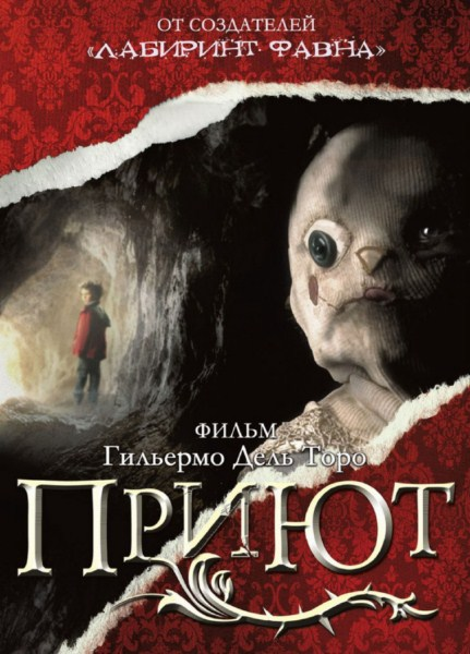 Приют / The Orphanage / El Orfanato (2007 | HDRip)