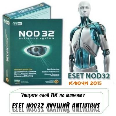 Ключи Nod32 до 2014