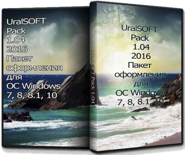 UralSOFT Pack 1.04 (x86-x64) (2016)