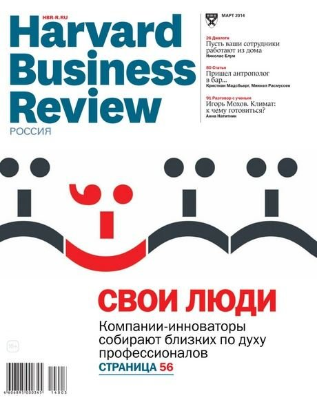 Harvard Business Review №3 ( 2014 | Россия | PDF )