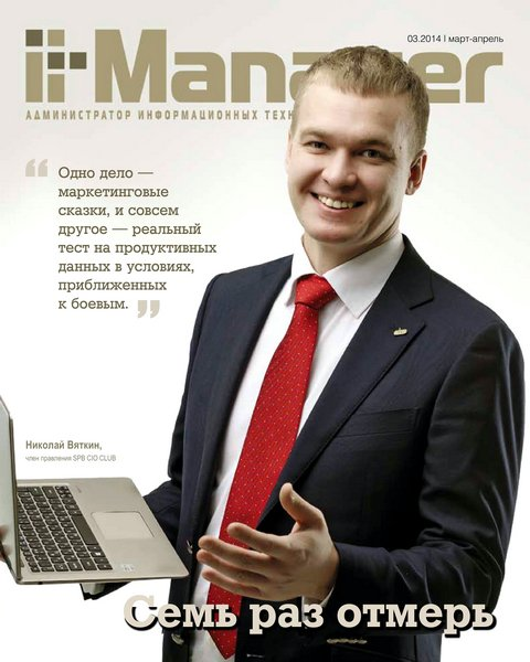 IT-Manager №3 ( 2014 | PDF )